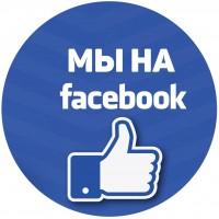 Теперь мы и на Facebook!