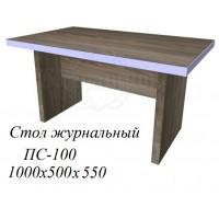 ПС-100 Стол журнальный 1000х600х550