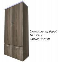 ПСГ-919 Шкаф-гардероб 940х482х2050