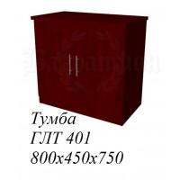 Шкаф низкий без замка ГЛТ 401