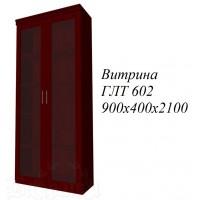 Шкаф-витрина без замка ГЛТ602