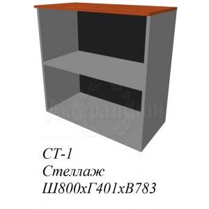 Стеллаж низкий широкий фаворит СТ-1 800х400х813