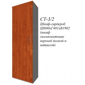 Гардероб узкий фаворит СТ-3/2 600х400х1932