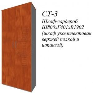Гардероб фаворит СТ-3 800х400х1932