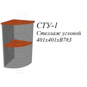 Стеллаж угловой низкий фаворит СТУ-1 401х401х813