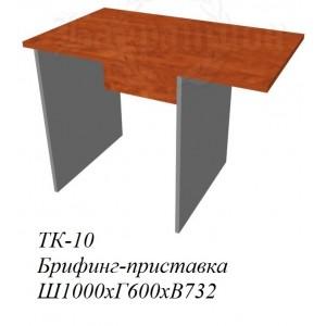 Брифинг-приставка фаворит ТК-10 1000х600х732