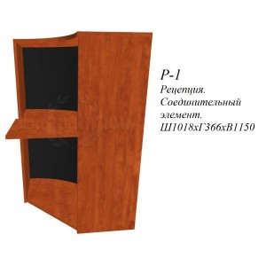 Угловой сегмент рецепции фаворит Р-1 718х1150