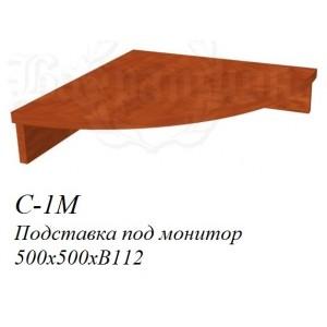 Подставка под монитор фаворит С-1М 500х500х100