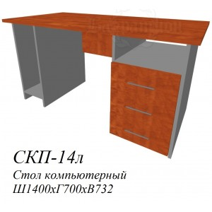 Стол компьютерный СК-14 (лев/прав).фаворит  1400х700/750х732