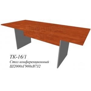 Стол конференционный фаворит ТК-16/1 2000х900х737