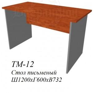 Стол рабочий 1200х600х732