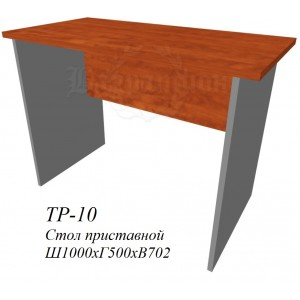 Стол  приставной 1000х500х702