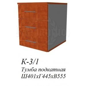 Тумба подкатная без замка фаворит К-3/1 400х440х600