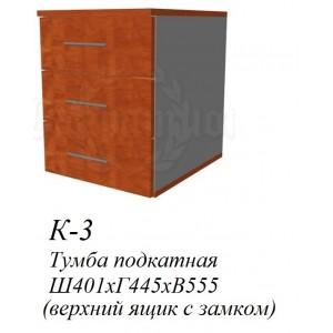 Тумба подкатная с замком на верхнем ящике фаворит К-3 400х440х600
