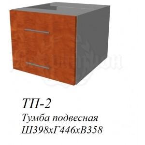 Тумба подвесная 420х445х360