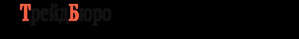 ТрейдБюро